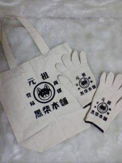 黒柴本舗グッズ第2弾登場!